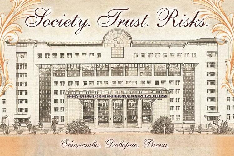 Общество. Доверие. Риски
