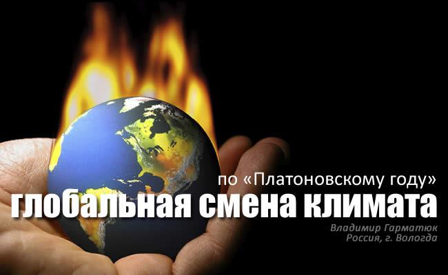 C:\Users\1\Desktop\Vladimir_Garmatyuk_klimat.jpg