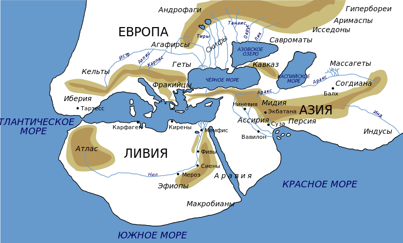 C:\Users\1\Pictures\Карта мира Геродота.png