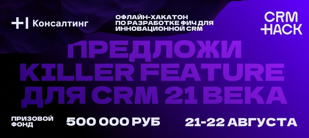 хакатон CRM Hack