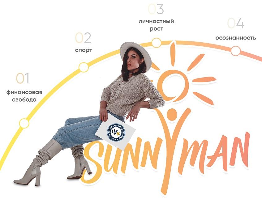 SunnyMan 2.0