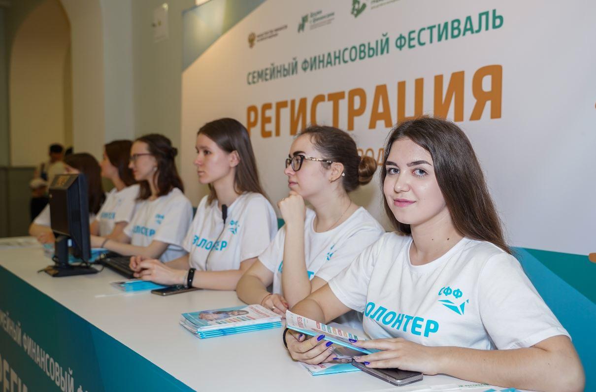 Всероссийский фестиваль финансовой культуры