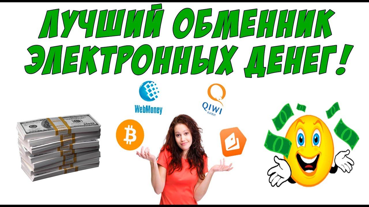 Безопасный виртуальный обменник криптовалют btcpro24.com